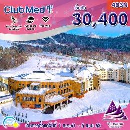 ทัวร์ญี่ปุ่น : Club Med Tomamu (Hokkaido)