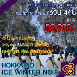 ทัวร์ญี่ปุ่น : สนุกสนานไปกับหิมะฤดูหนาวที่ฮอกไกโด!(No.3)