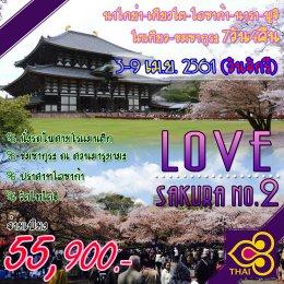 ทัวร์ญี่ปุ่น : Love Sakura (no.2)