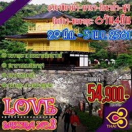 ทัวร์ญี่ปุ่น : Love Sakura (no.3)