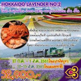 ทัวร์ญี่ปุ่น : ฮอกไกโด ชมทุ่งดอกลาเวนเดอร์ Ver.2