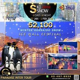 ทัวร์ญี่ปุ่น : ชมเทศกาลน้ำแข็งสโนว์วอลล์(ฮอกไกโด)