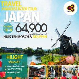 ทัวร์ญี่ปุ่น : เที่ยวคิวชู ชมดอกไม้ดูโลมา!