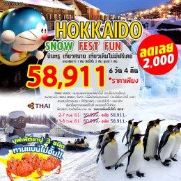 ทัวร์ญี่ปุ่น : ฮอกไกโด SNOW FEST FUN !