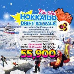 ทัวร์ญี่ปุ่น : เพลินเพลินกับการเดินบนธารน้ำแข็ง ณ ฮอกไกโด
