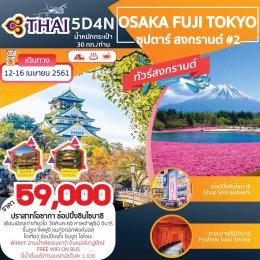 ทัวร์ญี่ปุ่น : OSAKA FUJI TOKYO 5D4N  ซุปตาร์ สงกรานต์