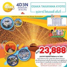 ทัวร์ญี่ปุ่น : OSAKA TAKAYAMA KYOTO ซุปตาร์ ไฟนอลลี่ สโนวี่