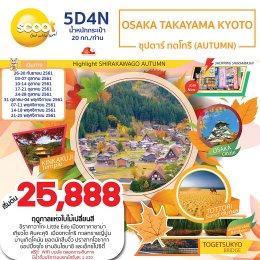 ทัวร์ญี่ปุ่น : OSAKA TAKAYAMA KYOTO ซุปตาร์ ทตโทริ (AUTUMN)5D4N