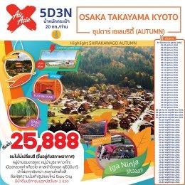 ทัวร์ญี่ปุ่น : OSAKA TAKAYAMA KYOTO ซุปตาร์ เซเลบริตี้ (AUTUMN) 5D3N