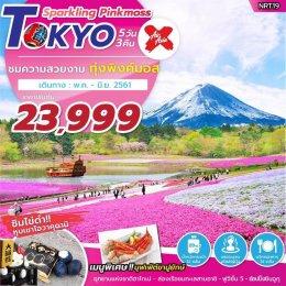 ทัวร์ญี่ปุ่น:สปาร์ครักโตเกียวในทุ่งพิงค์มอส