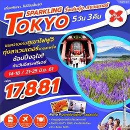 ทัวร์ญี่ปุ่น : TOKYO SPARKLING วิ่งเล่นทุ่งลาเวนเดอร์
