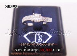 แหวนเพชร 0.22 Ct. ล้อมเพชร H&A
