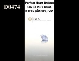 Perfect Heart GIA EX 2.01 Ct. D/VS1
