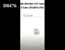GIA 3EX / H&A 2.07 Ct. D / VS1