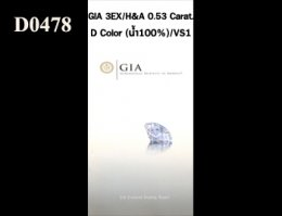 GIA 3EX / H&A 0.53 Ct. D / VS1