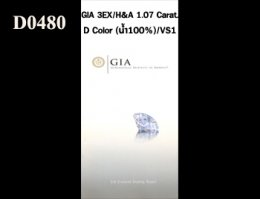 GIA 3EX / H&A 1.07 Ct. D / VS1
