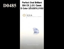 Perfect Oval Brilliant GIA EX 1.01 Ct. D/VS2