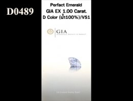 Perfect Emerald GIA EX 1.00 Ct. D/VS1