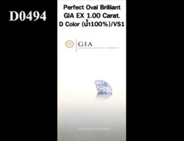 Perfect Oval Brilliant GIA EX 1.00 Ct. D/VS1