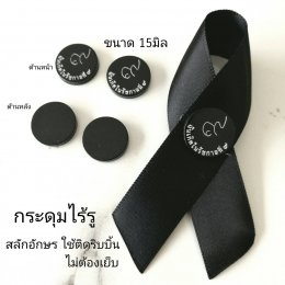 ฺBlack Button Blank
