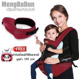 Mengbadun เป้อุ้มเด็ก Carrier+Hip Seat สีแดง