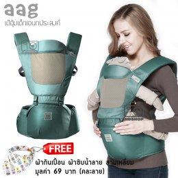 aag Carrier + Hip Seat รุ่น aag-016 พร้อมผ้าซับน้ำลาย สีเขียว