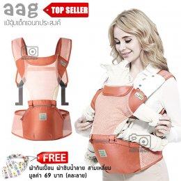 aag Carrier + Hip Seat รุ่น aag-015 สีส้มโอรส พร้อมผ้าซับน้ำลาย 1 คู่