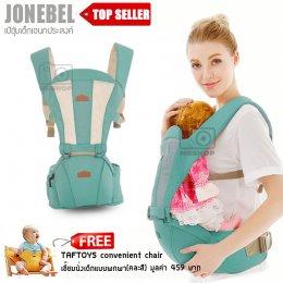 Jonebel Carrier + Hip Seat เป้อุ้มเด็กพร้อมอานนั่ง สีฟ้า