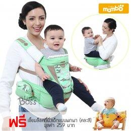 Baby Mambo เป้อุ้มเด็ก + Hipseat ลายทหาร สีเขียววินเทจ พร้อมผ้าซับน้ำลาย 1 คู่ แถมฟรีที่นั่งเด็กแบบพกพา(คละสี)