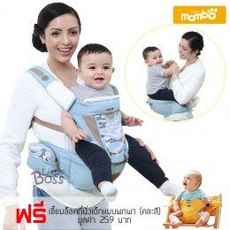 Baby Mambo เป้อุ้มเด็ก + Hipseat ลายทหาร สีฟ้าวินเทจ พร้อมผ้าซับน้ำลาย 1 คู่ แถมฟรีที่นั่งเด็กแบบพกพา(คละสี)  (copy)(copy)