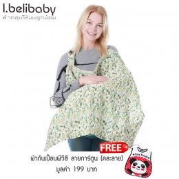 I.belibaby ผ้าคลุมให้นม ชุดให้นมลูกน้อย ลายดอกไม้ สีเขียว ฟรีผ้ากันเปื้อนพีวีซี (คละลาย)