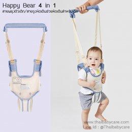 Happy Bear 4 in 1 สายพยุงตัวเด็ก สายจูงหัดเดิน ช่วยหัดเดินสำหรับเด็ก สีฟ้าพาสเทล