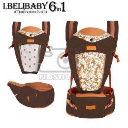 I.belibaby 6 in 1 Carrier+Hip Seat เป้อุ้มเด็ก ลายดอกไม้ สีน้ำตาล