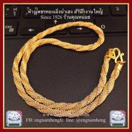 สร้อยคอทองคำ 96.5% น้ำหนัก 30.4 กรัม ความยาว 16 นิ้ว งานทองสองสี ใส่รอบคอสวยๆค่ะ