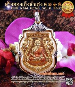 เหรียญเสมาเนื้อทองคำฉลุ ยกองค์หลวงพ่อทวด (พิมพ์หน้าเลื่อน) หลังพ่อท่านเขียว รุ่น กิตติคุโณมหามงคล หมายเลข 17 หนึ่งใน 26 เหรียญของประเทศไทย!!!