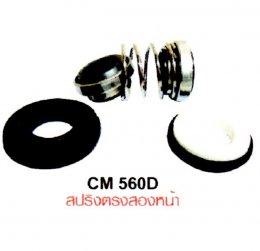ซีล CM560D สปริงตรงสองหน้า