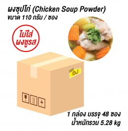 ผงซุปไก่