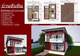 บ้านทับทิม