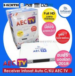 Receiver INFOSAT Auto C/KU รุ่น AEC TV