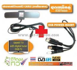ชุดแพ็คคู่x2 เสาดิจิตอลทีวี+ตัวจ่ายไฟ USB