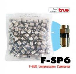 หัว F-TYPE RG6 แบบใช้คีมบีบอัด แพ็คถุง(100)