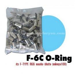 หัว F-TYPE RG6 แบบบีบ มีโอริง (แพ็คถุง100)