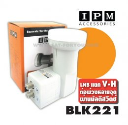 LNB-KU Band IPM 2output แยก V-H