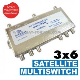 Multi Switch 3x6 INFOSAT (เข้า3ออก6)