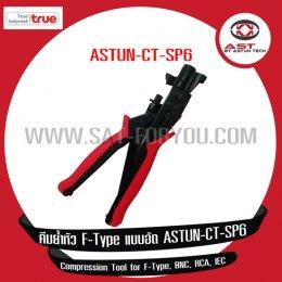 คีมย้ำหัว F-Type แบบอัด ASTUN-CT-SP6