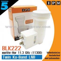 LNB-KU Band IPM 11300 Twin แยก V-H