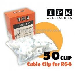 กิ๊ปตอกสายRG6 IPM แพ็คถุง 50ตัว สีขาว
