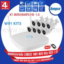 ชุดกล้องวงจรปิด LONGSE WIFI NVR Kits 8CH 1.0