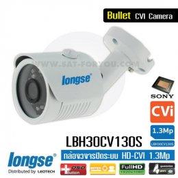 กล้องวงจรปิด Longse HD-CVI 1.3Mp SONY