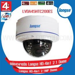 กล้องวงจรปิด Longse HD-4in1 2.1 Dome